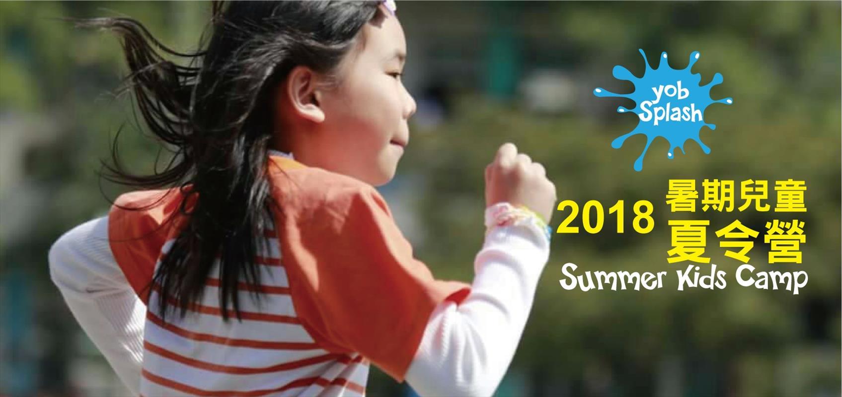 2018暑期兒童夏令營招生中