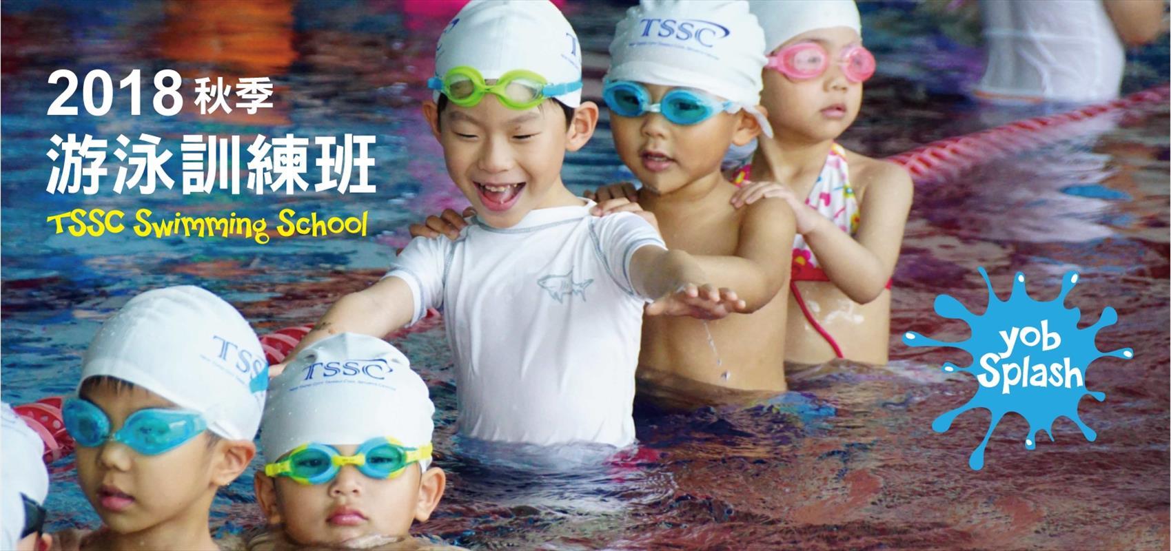 2018秋季游泳訓練班
