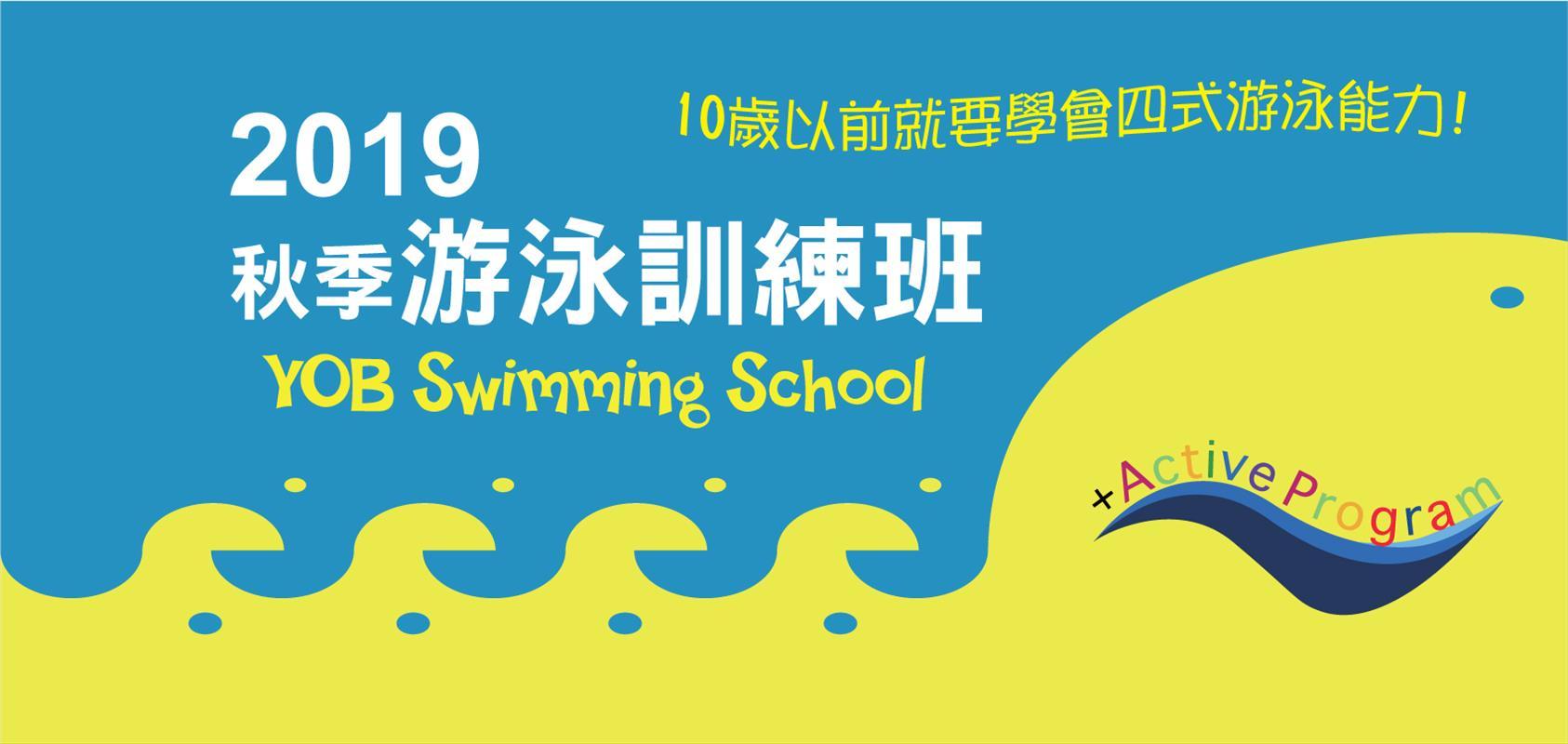 2019秋季游泳訓練班