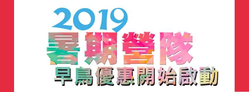 2019暑期營隊活動招生中