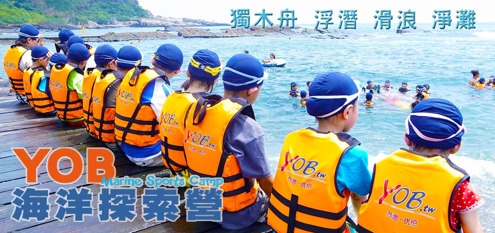 2018暑期海洋探索營