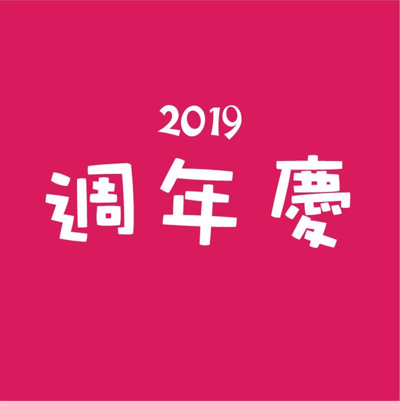 2019週年慶優惠活動