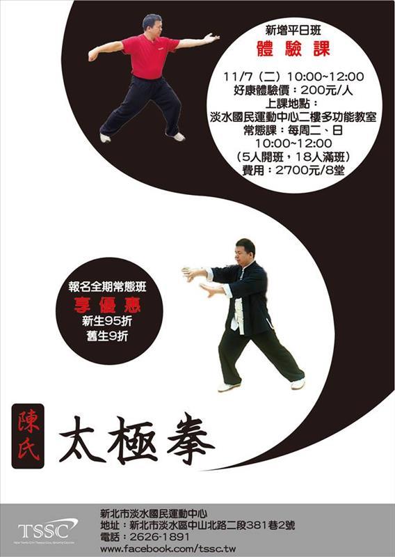 陳氏太極拳新增平日班