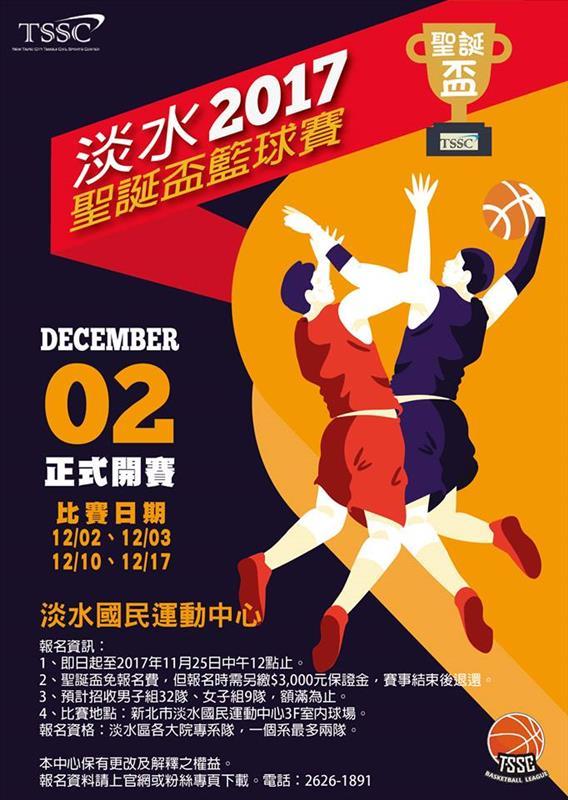 2017聖誕盃籃球賽