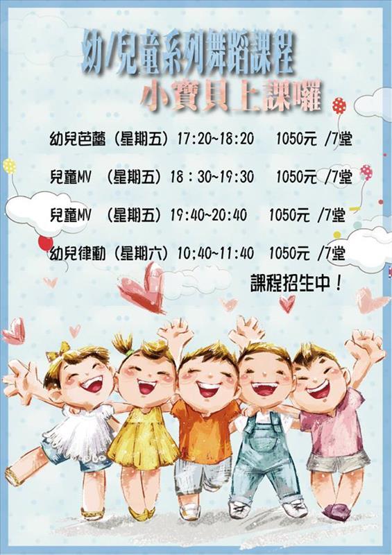 2018幼兒童舞蹈系列課程