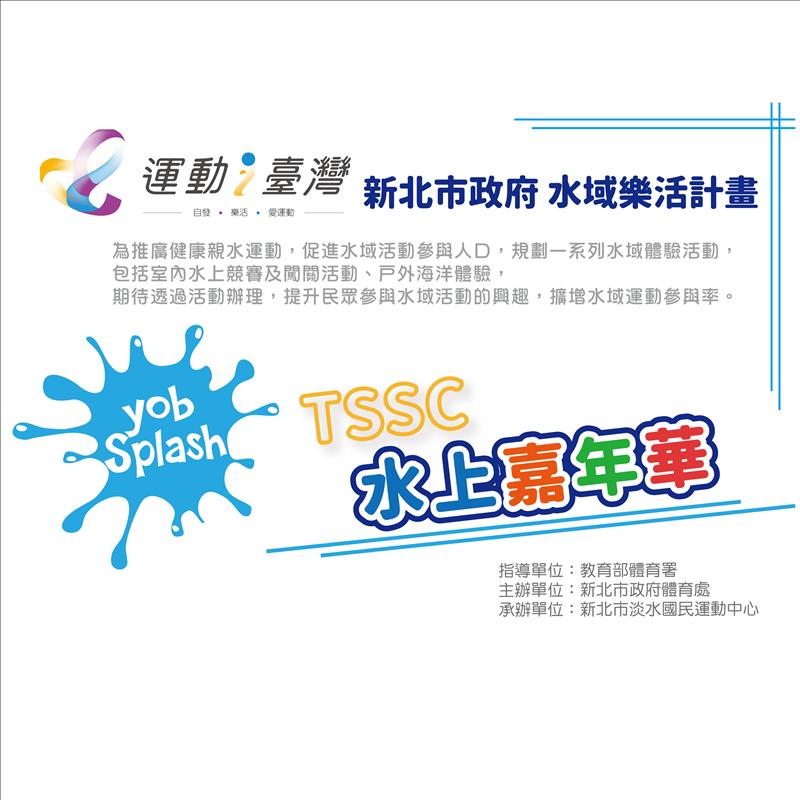 運動i台灣Splash Week~水上嘉年華