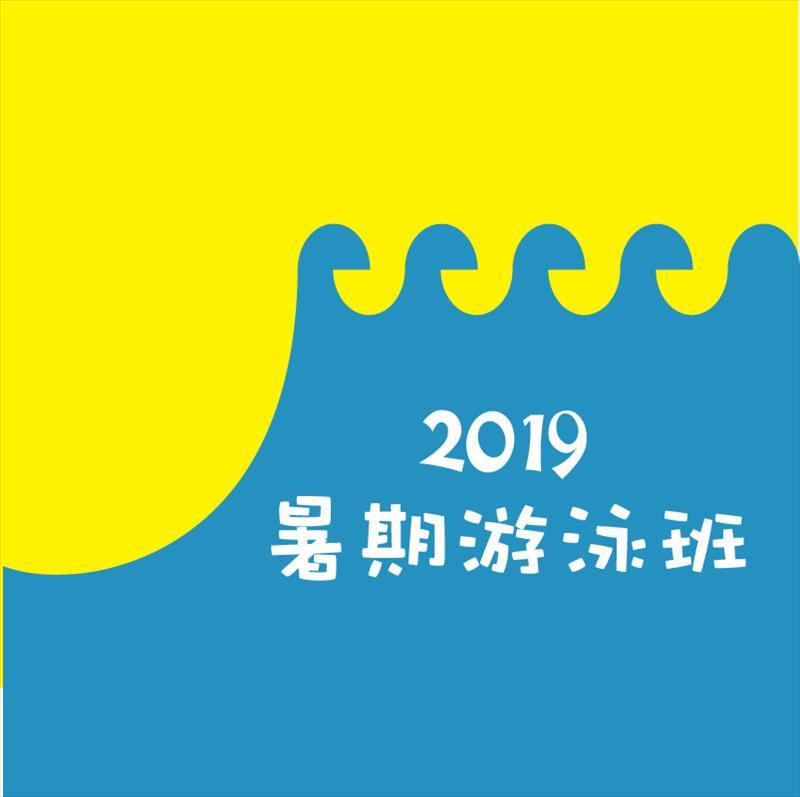 2019暑期游泳訓練營